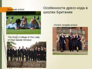 Особенности дресс-кода в школах Британии Blue coat school Christ's hospital s