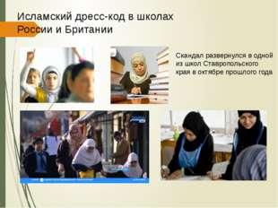Исламский дресс-код в школах России и Британии Скандал развернулся в одной из