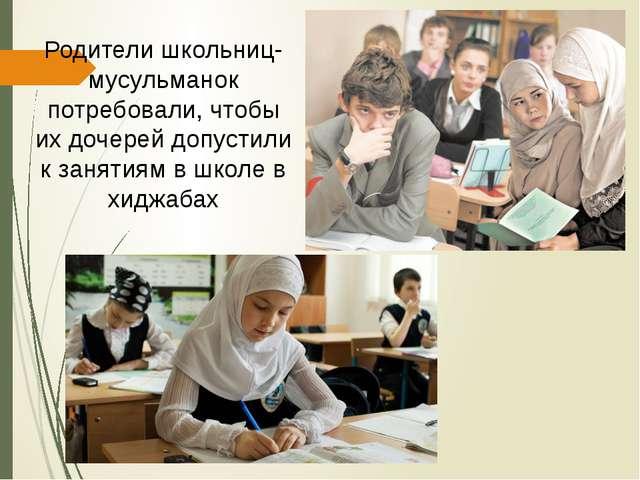 Родители школьниц-мусульманок потребовали, чтобы их дочерей допустили к занят...