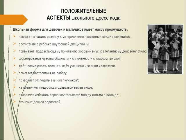 ПОЛОЖИТЕЛЬНЫЕ АСПЕКТЫ школьного дресс-кода Школьная форма для девочек и мальч...