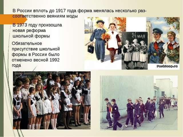 В России вплоть до 1917 года форма менялась несколько раз- соответственно вея...