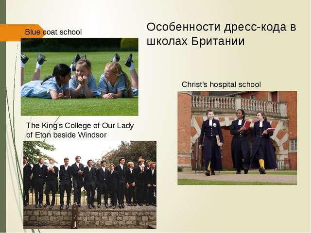 Особенности дресс-кода в школах Британии Blue coat school Christ's hospital s...