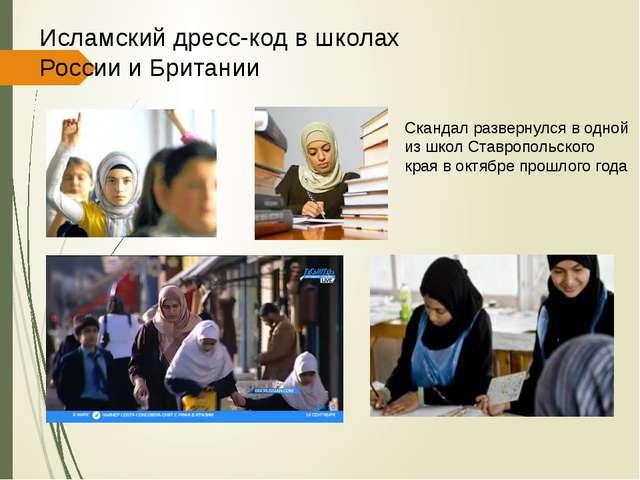 Исламский дресс-код в школах России и Британии Скандал развернулся в одной из...