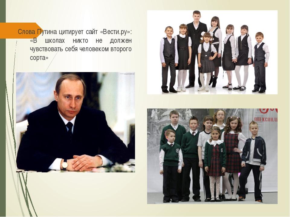 Слова Путина цитирует сайт «Вести.ру»: «В школах никто не должен чувствовать...