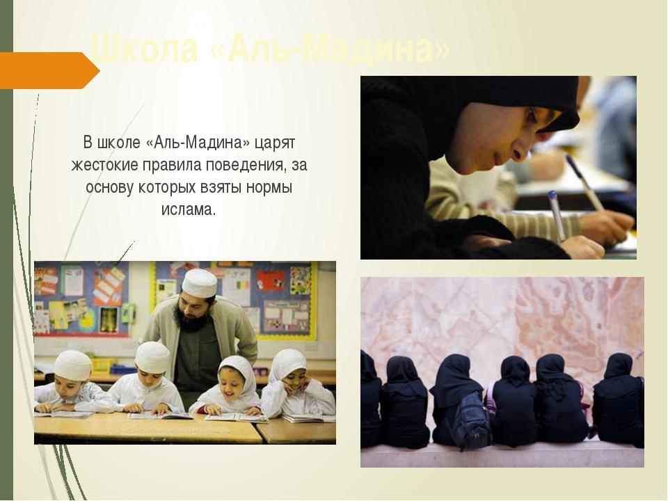 Школа «Аль-Мадина» В школе «Аль-Мадина» царят жестокие правила поведения, за...