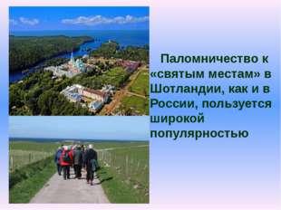 Паломничество к «святым местам» в Шотландии, как и в России, пользуется широ