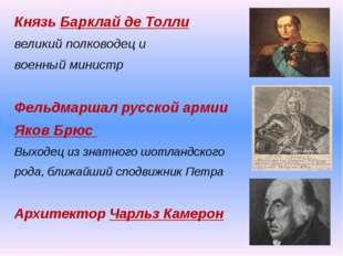 Князь Барклай де Толли великий полководец и военный министр Фельдмаршал русс
