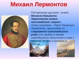 Михаил Лермонтов Род великого русского поэта Михаила Юрьевича Лермонтова имее