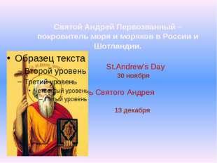 Святой Андрей Первозванный – покровитель моря и моряков в России и Шотландии.