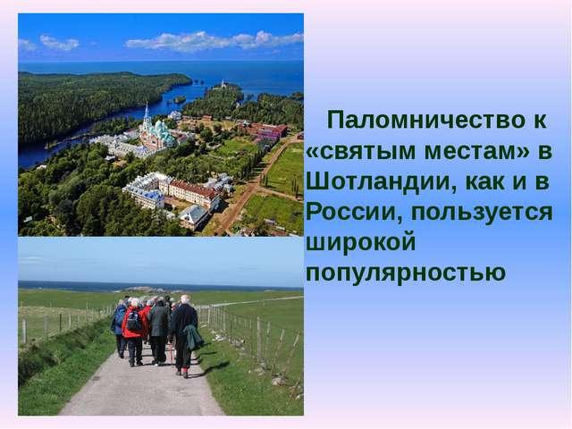 Паломничество к «святым местам» в Шотландии, как и в России, пользуется широ...