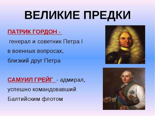 ВЕЛИКИЕ ПРЕДКИ ПАТРИК ГОРДОН - генерал и советник Петра I в военных вопросах,...