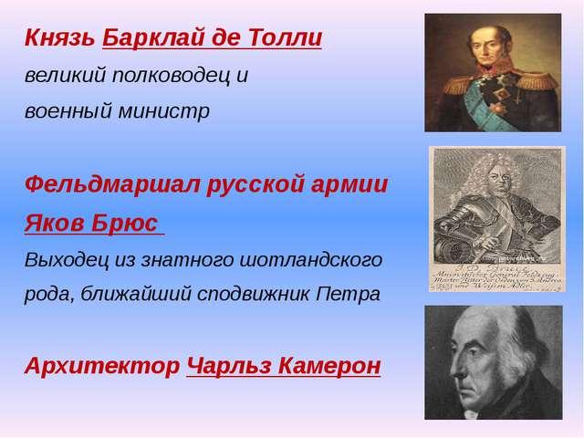 Князь Барклай де Толли великий полководец и военный министр Фельдмаршал русс...