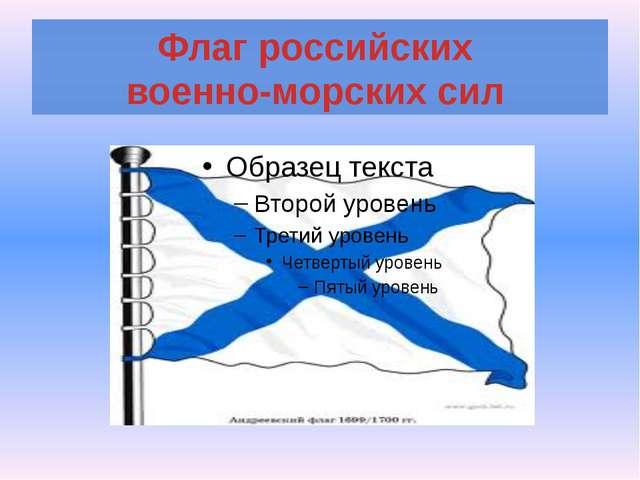 Флаг российских военно-морских сил