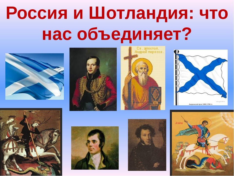 Россия и Шотландия: что нас объединяет?