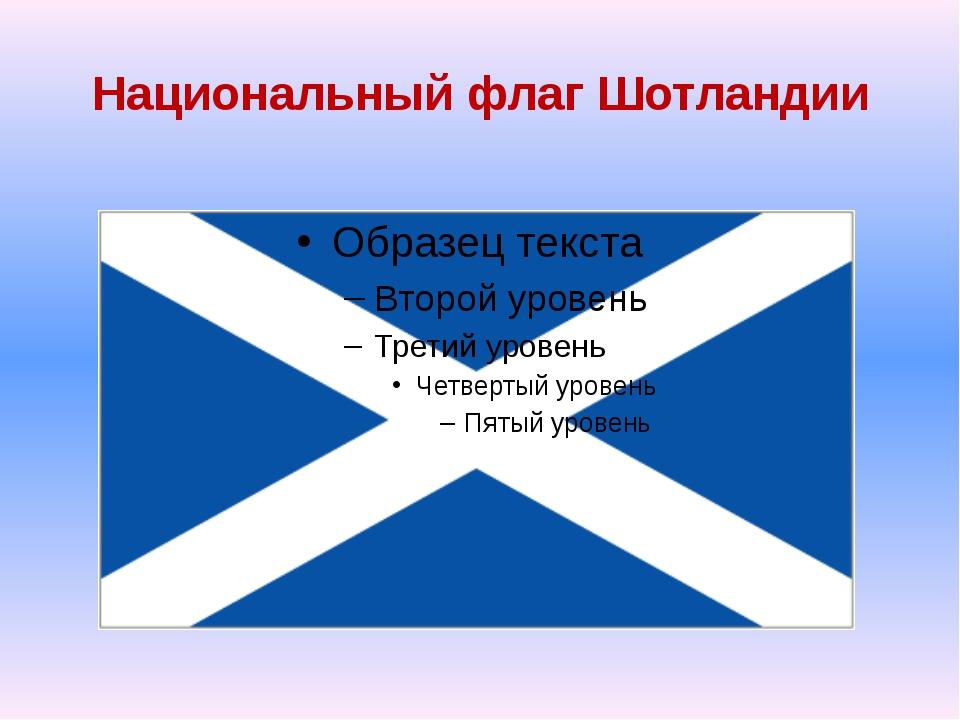 Национальный флаг Шотландии