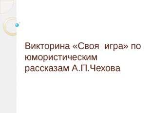 Лошадиная фамилия 10 Как лечил больной зуб отставной генерал майор Булдеев? Н