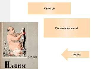 Толстый и тонкий 50 НАЗАД Что высмеивает Чехов в этом рассказе?