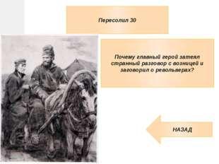Злоумышленник 10 НАЗАД Зачем подсудимый Денис Григорьевич отвинчивал на желез