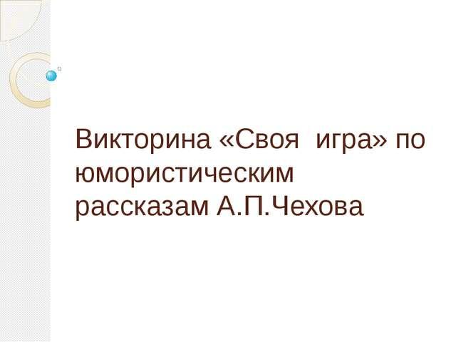Лошадиная фамилия 10 Как лечил больной зуб отставной генерал майор Булдеев? Н...