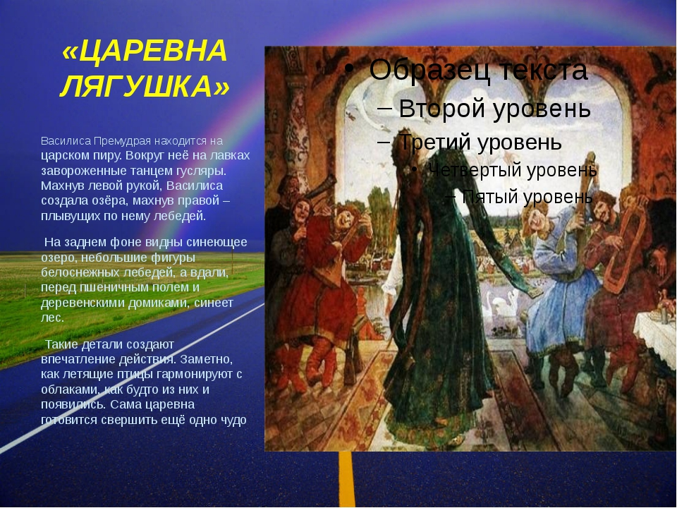 «ЦАРЕВНА ЛЯГУШКА» Василиса Премудрая находится на царском пиру. Вокруг неё на...