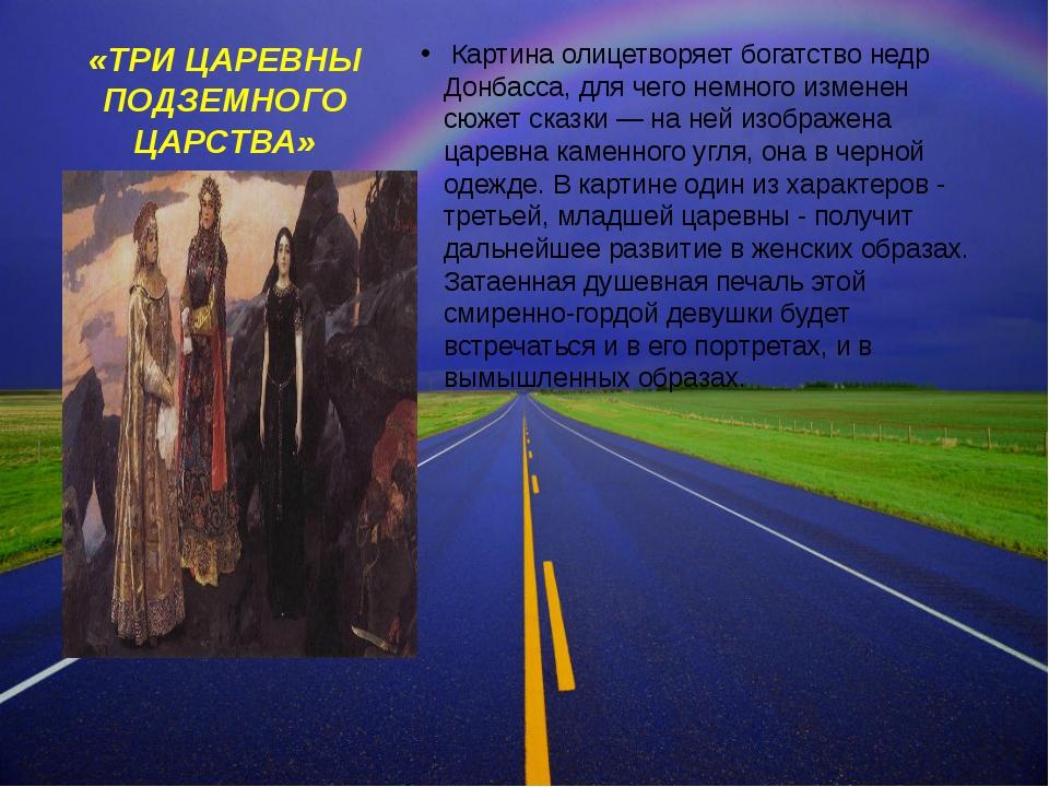 «ТРИ ЦАРЕВНЫ ПОДЗЕМНОГО ЦАРСТВА» Картина олицетворяет богатство недр Донбасса...