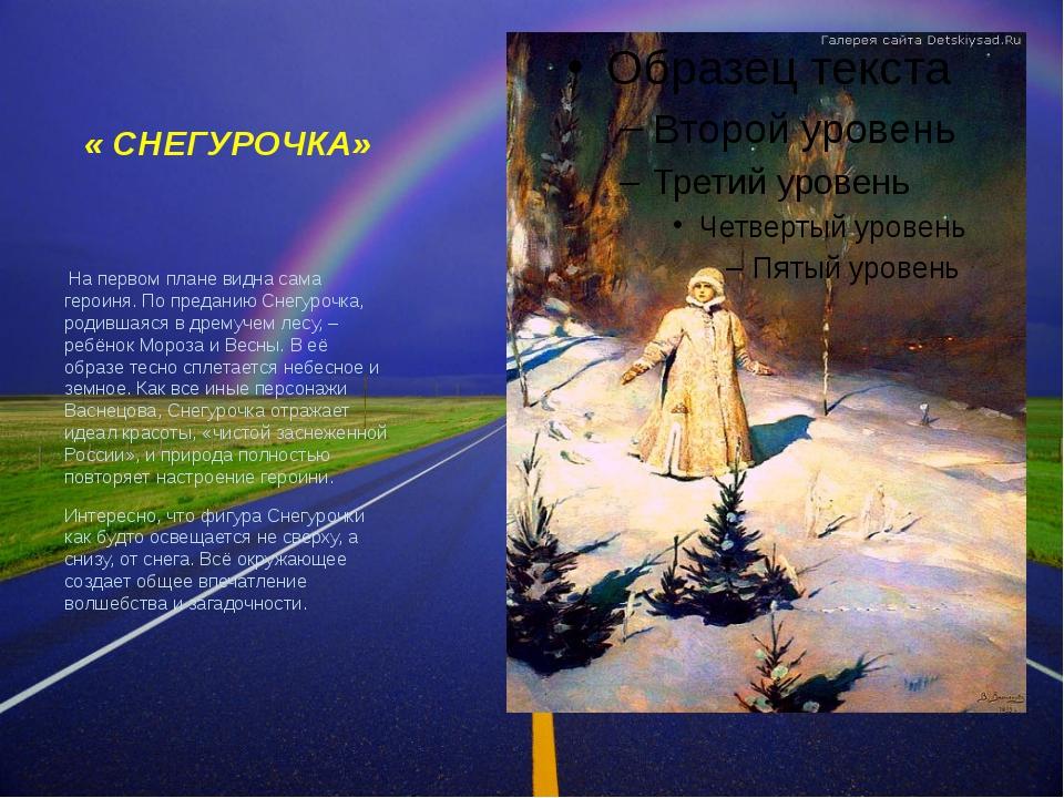 « СНЕГУРОЧКА»  На первом плане видна сама героиня. По преданию Снегурочка, р...