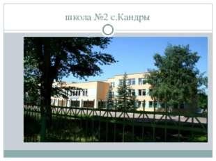 школа №2 с.Кандры