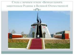 Стела с вечным огнем «Вечная память защитникам Родины в Великой Отечественной