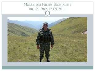 Мавлютов Расим Вазирович 08.12.1982-17.09.2011