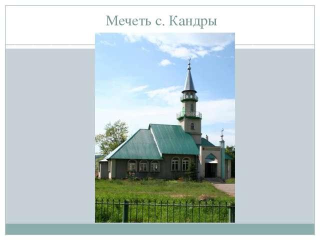 Мечеть с. Кандры