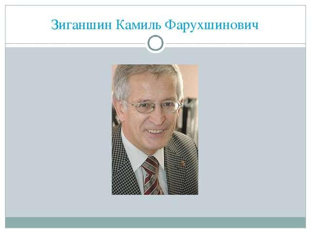 Зиганшин Камиль Фарухшинович