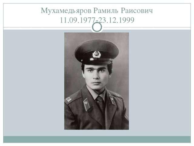 Мухамедьяров Рамиль Раисович 11.09.1977-23.12.1999