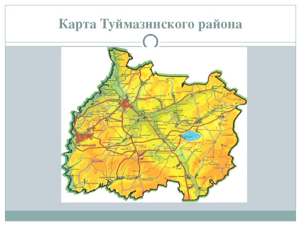 Карта Туймазинского района