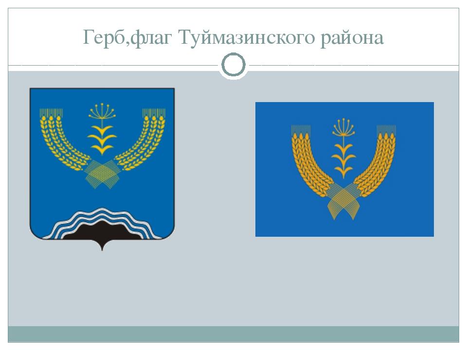 Герб,флаг Туймазинского района