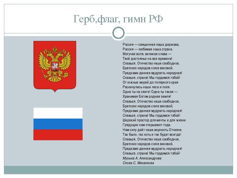 Герб,флаг, гимн РФ Россия — священная наша держава, Россия — любимая наша ст...