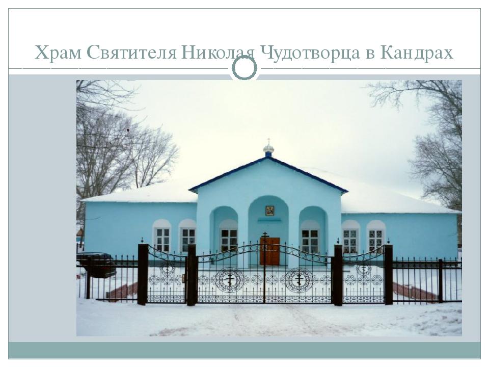 Храм Святителя Николая Чудотворца в Кандрах