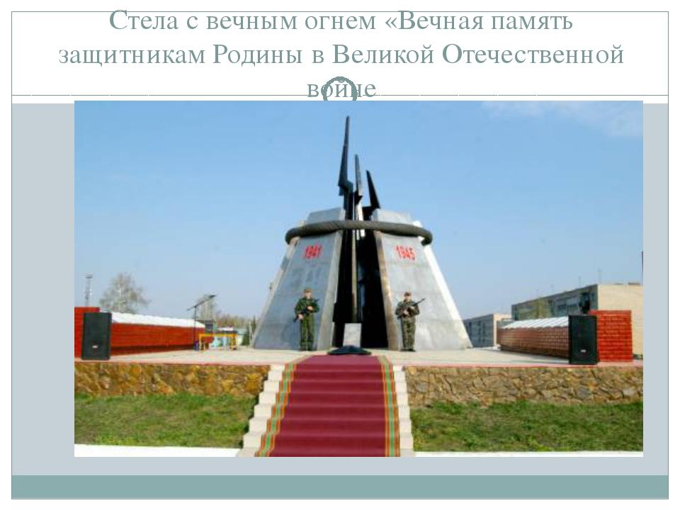 Стела с вечным огнем «Вечная память защитникам Родины в Великой Отечественной...