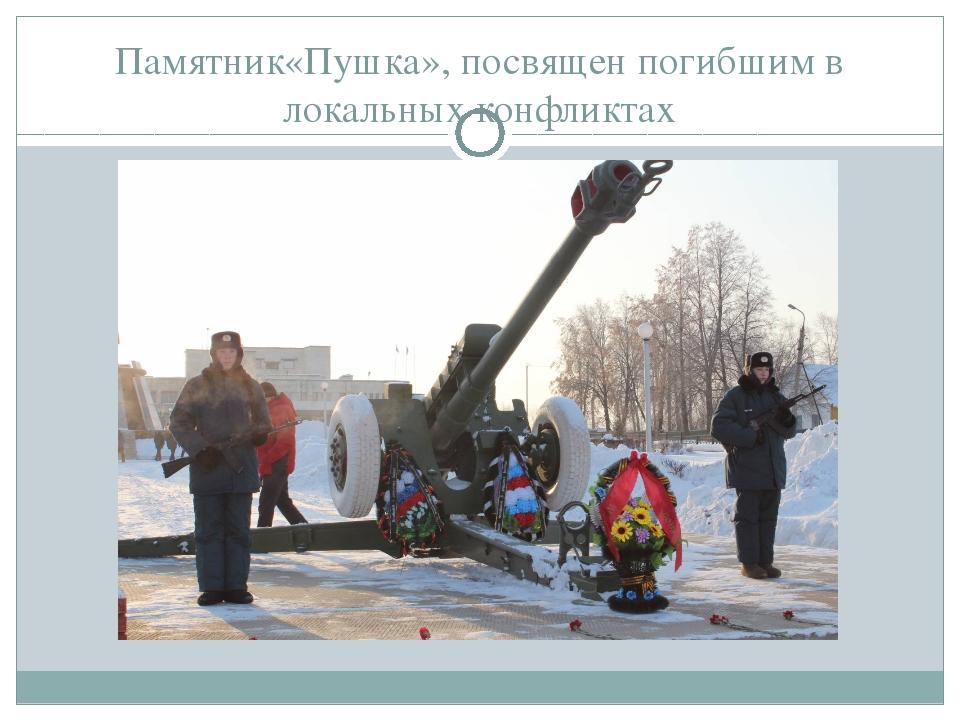 Памятник«Пушка», посвящен погибшим в локальных конфликтах