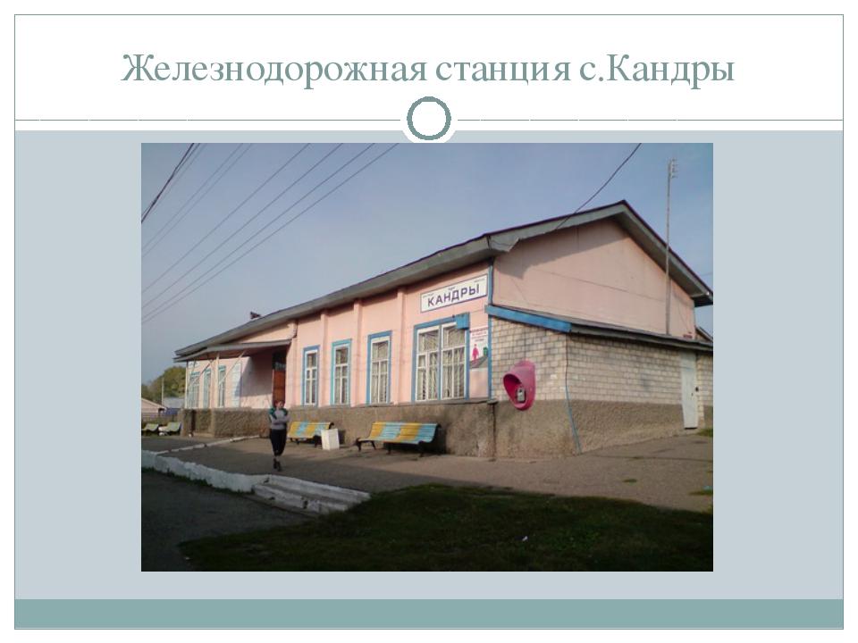 Железнодорожная станция с.Кандры