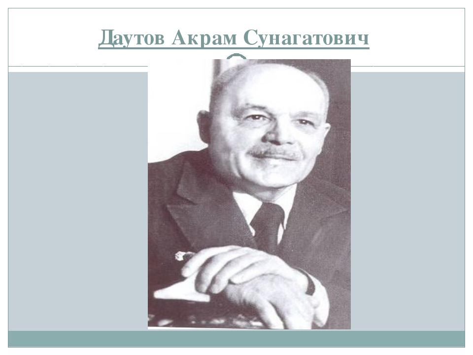 Даутов Акрам Сунагатович