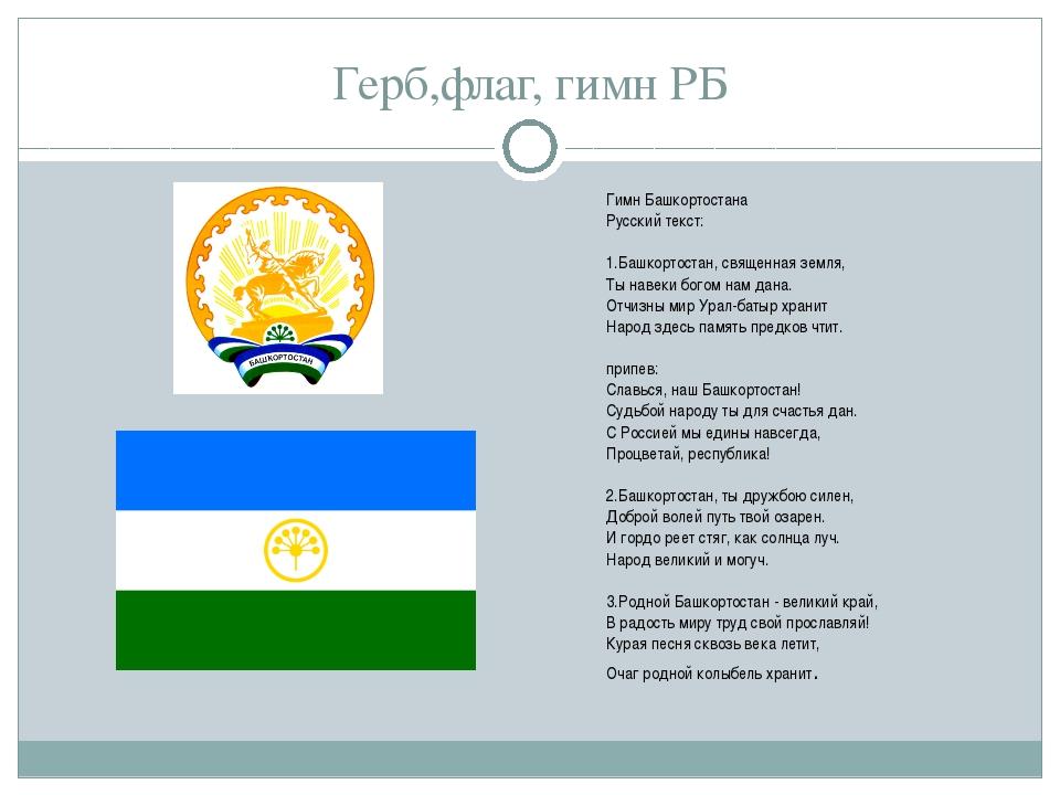 Герб,флаг, гимн РБ Гимн Башкортостана Русский текст: 1.Башкортостан, священна...