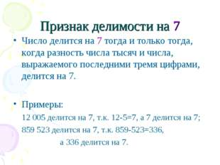 Признак делимости на 7 Число делится на 7 тогда и только тогда, когда разност