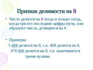 Признак делимости на 8 Число делится на 8 тогда и только тогда, когда три его