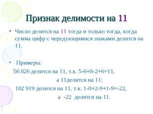 Признак делимости на 11 Число делится на 11 тогда и только тогда, когда сумма