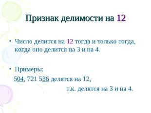 Признак делимости на 12 Число делится на 12 тогда и только тогда, когда оно д