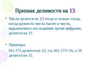 Признак делимости на 13 Число делится на 13 тогда и только тогда, когда разно