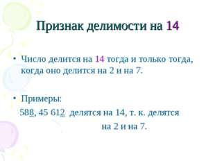 Признак делимости на 14 Число делится на 14 тогда и только тогда, когда оно д