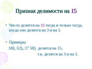 Признак делимости на 15 Число делится на 15 тогда и только тогда, когда оно д
