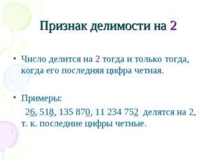 Признак делимости на 2 Число делится на 2 тогда и только тогда, когда его пос