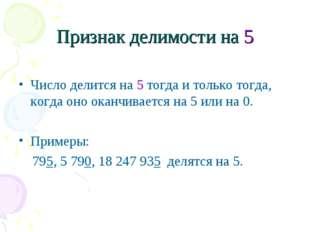 Признак делимости на 5 Число делится на 5 тогда и только тогда, когда оно ока